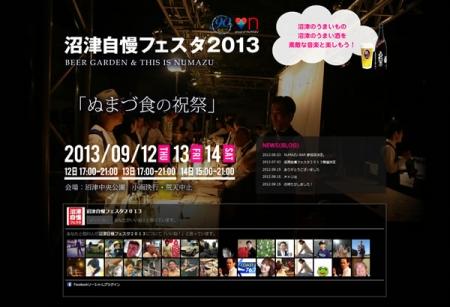 沼津自慢フェスタ2013.jpg